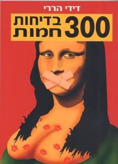 300 בדיחות חמות - דידי הררי