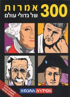 300 אמרות של גדולי עולם - דרורה הנדלסמן