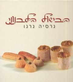 הבישול הלבנוני - גרסיה גרגו
