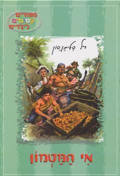 אי המטמון- סיפורים קסומים לילדים - רוברט לואיס סטיבנסון