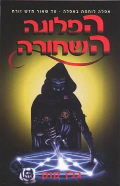הפלוגה השחורה - אפלה לוחמת באפלה - עד שאור חדש זורח - גלן קוק