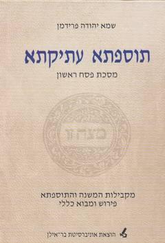 תוספתא עתיקתא - שמא יהודה פרידמן