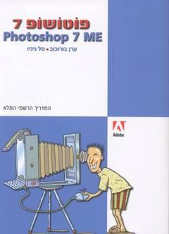 Photoshop 7 me פוטושופ - טל ניניו, ערן בורוכוב