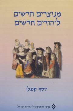 מנוצרים חדשים ליהודים חדשים - יוסף קפלן