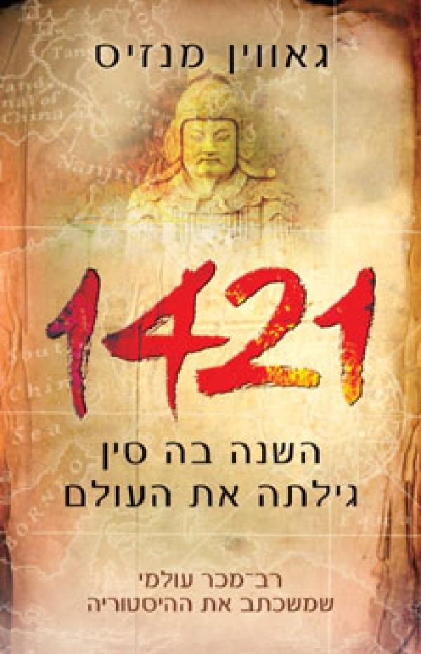 1421 השנה בה סין גילתה את העולם - גאווין מנזיס