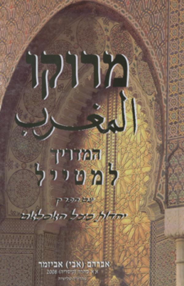 מרוקו - מדריך למטייל - אברהם אביזמר