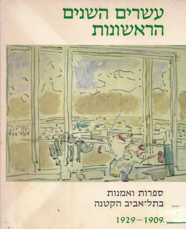 עשרים השנים הראשונות : ספרות ואמנות בתל-אביב הקטנה-19091929 - אברהם ב. יפה
