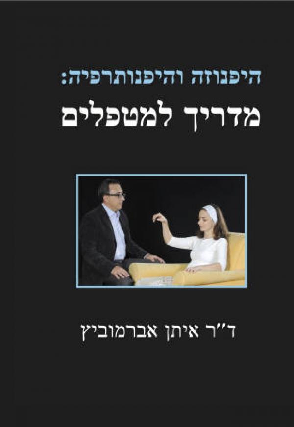 היפנוזה והיפנותרפיה - מדריך למטפלים - איתן אברמוביץ