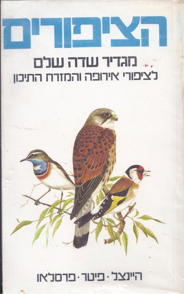 הציפורים; מגדיר שדה שלם לציפורי אירופה והמזרח התיכון - היינצל