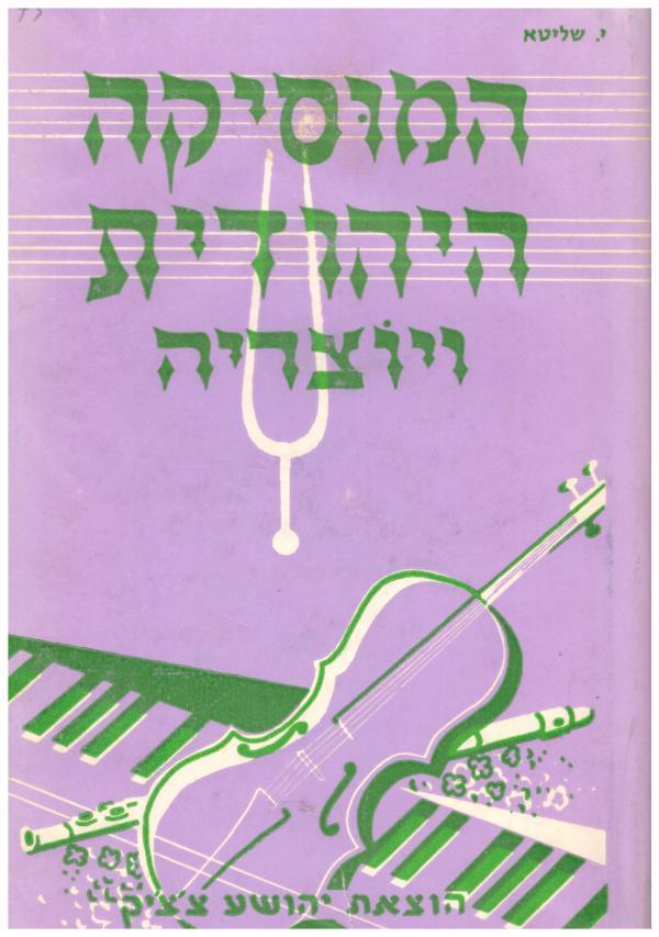 המוסיקה היהודית ויוצריה : תולדות המוסיקה של העם היהודי מימי קדם ועד ימינו - ישראל שליטא