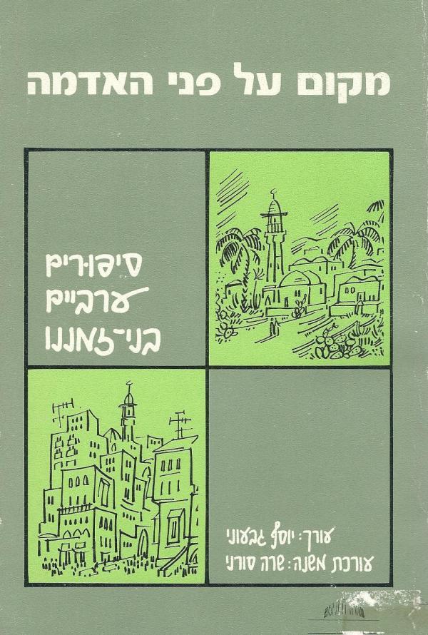 מקום על פני האדמה : סיפורים ערביים בני-זמננו -