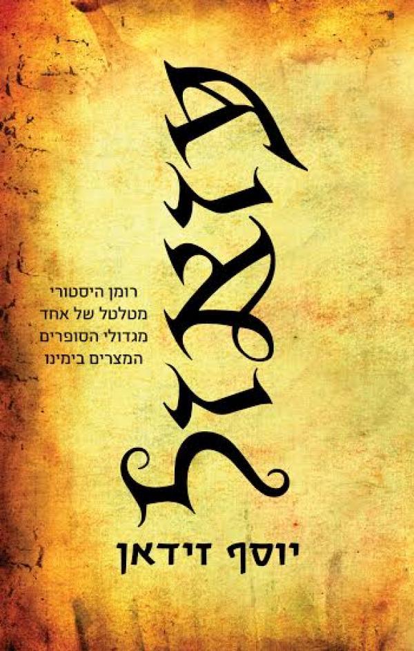 עזאזל - רומן הסטורי - יוסף זידאן