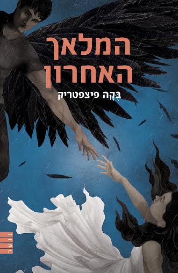 המלאך האחרון - בקה פיצפטריק