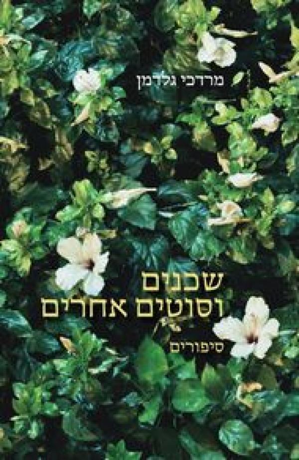 שכנים וסוטים אחרים - סיפורים - מרדכי גלדמן