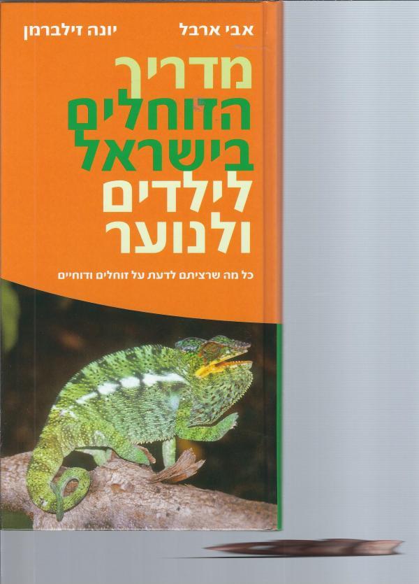 מדריך הזוחלים בישראל לילדים ולנוער : כל מה שרציתם לדעת על זוחלים ודוחיים - אברהם ארבל