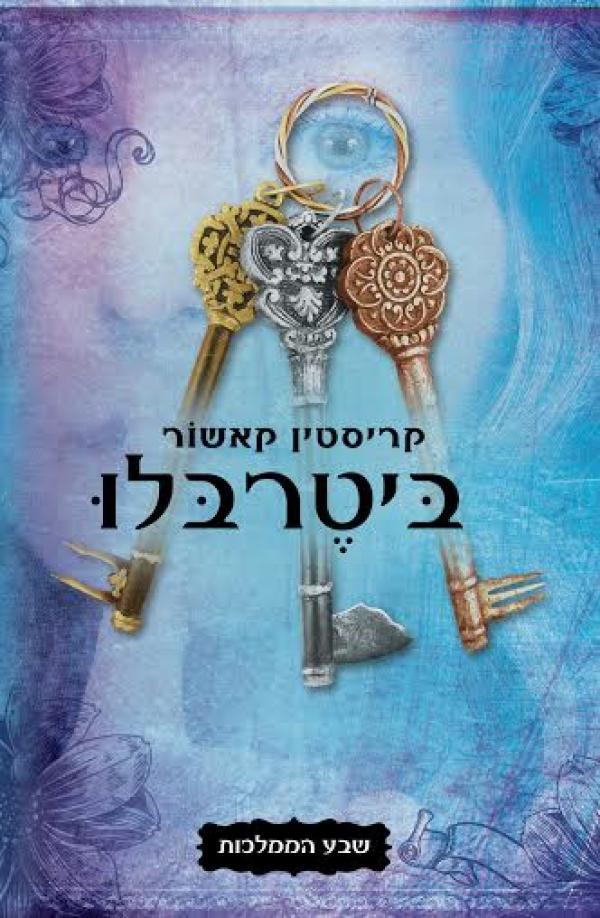 ביטרבלו - שבע הממלכות - קריסטין קאשור