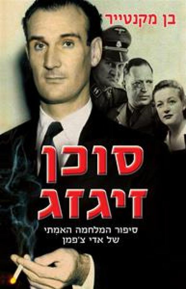 סוכן זיגזג - סיפור המלחמה האמִתי של אדי צ'פמן - בן מקנטייר