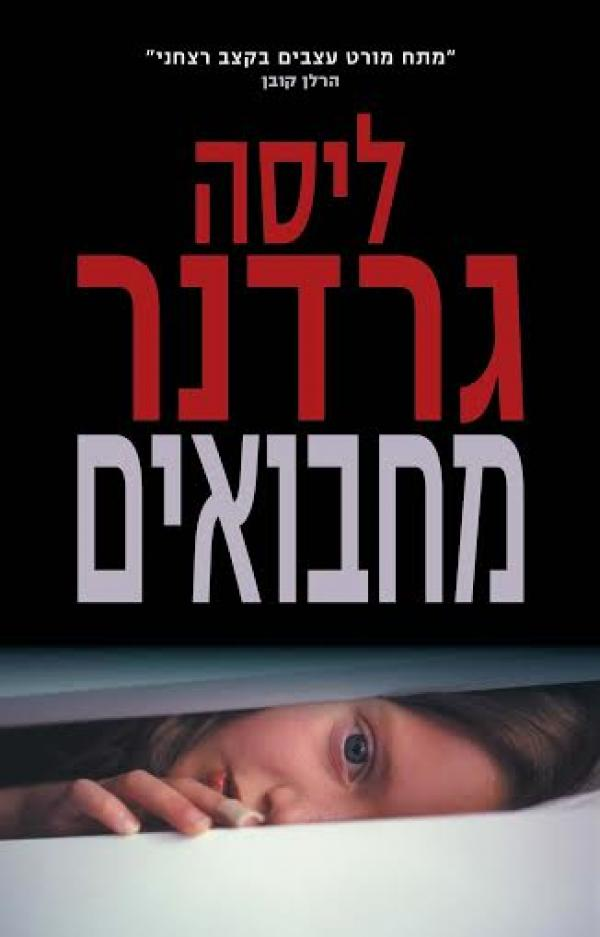 מחבואים - ליסה גרדנר