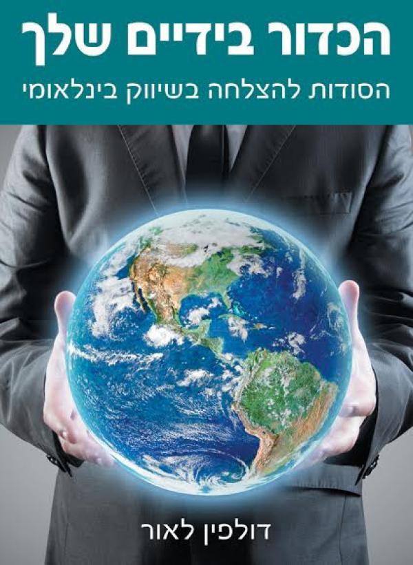 הכדור בידיים שלך - הסודות להצלחה בשיווק בינלאומי - דולפין לאור