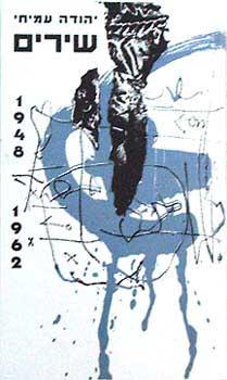 שירים 1962-1948 - יהודה עמיחי