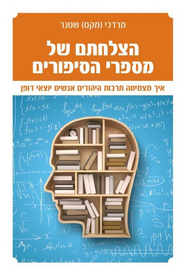 הצלחתם של מספרי הסיפורים - איך מצמיחה תרבות היהודים אנשים יוצאי דופן - מרדכי (מקס) שטנר