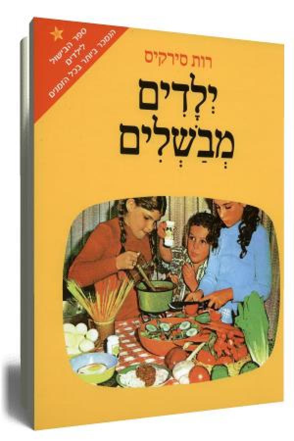 ילדים מבשלים (מהדורה מחודשת) - רות סירקיס