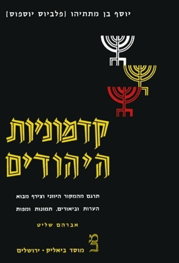 קדמוניות היהודים - כרך א - מבוא. ספרים ראשון-ששי - יוסף בן מתתיהו פלויוס
