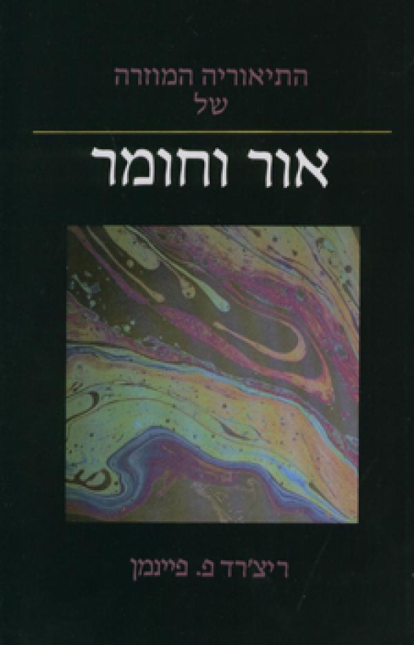 אור וחומר - ריצ'רד פיינמן