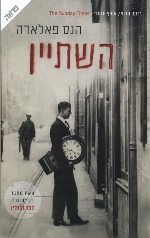 השתיין - הנס פאלאדה
