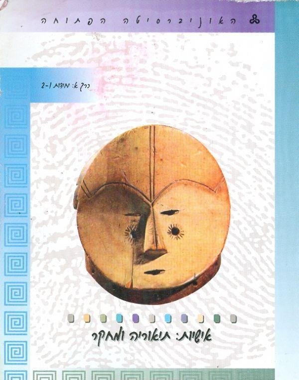 אישיות : תיאוריה ומחקר - כרכים א-ג - יחידות 1-6 (סט מלא) - שלושה כרכים - אירית ביטמן