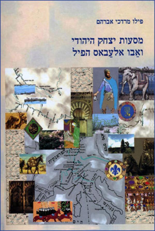 Image result for מסעות יצחק היהודי