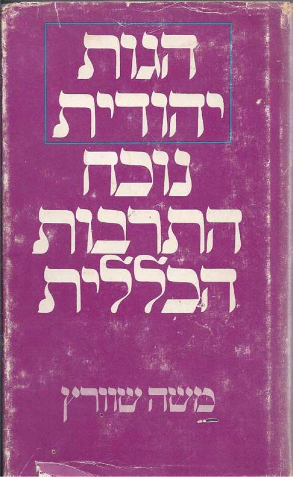 הגות יהודית נוכח התרבות הכללית - משה שוורץ