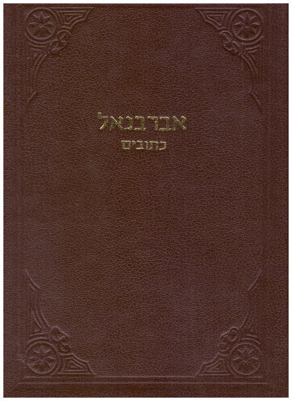 פירוש על נביאים וכתובים - דון יצחק אברבנאל