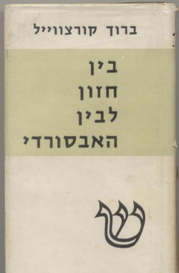 בין חזון לבין האבסורדי :פרקים לדרך ספרותנו במאה העשרים - ברוך קורצויל