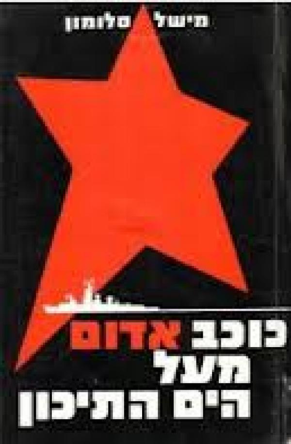 כוכב אדום מעל הים התיכון - סלומון