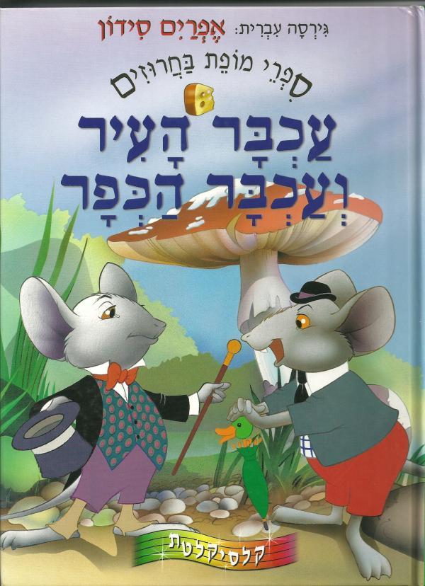 עכבר העיר ועכבר הכפר - אפרים סידון