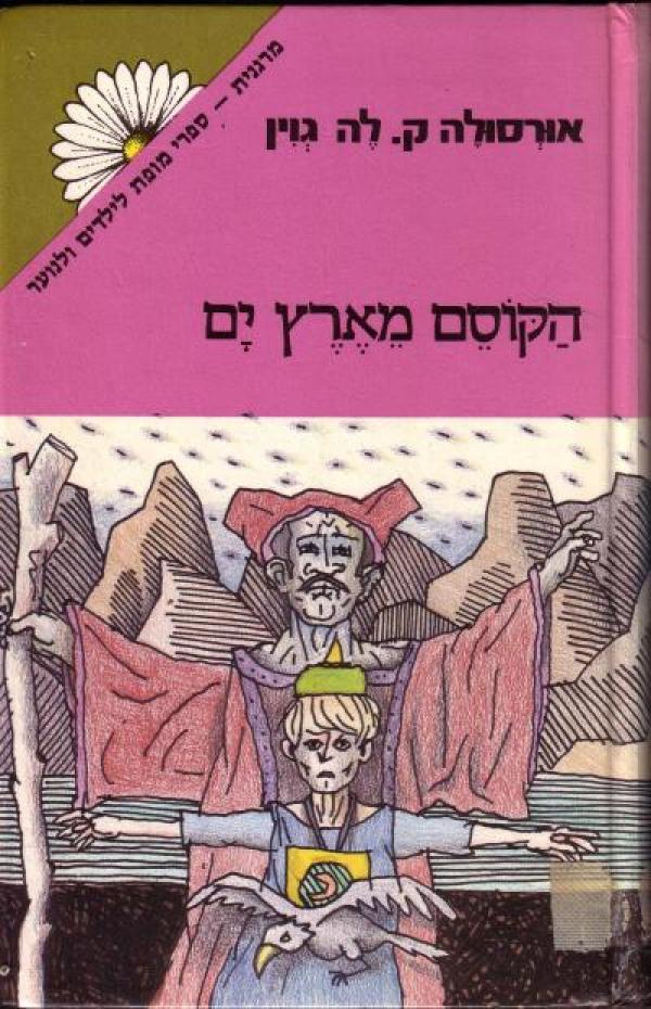 הקוסם מארץ ים - אורסולה ק. לה גווין