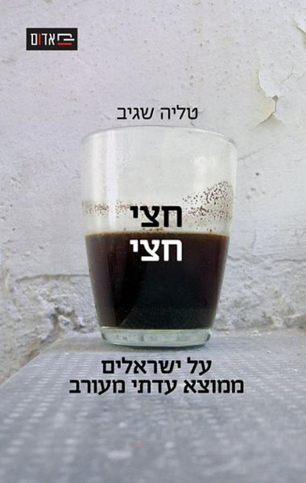 חצי חצי - על ישראלים ממוצא עדתי מעורב - טליה שגיב