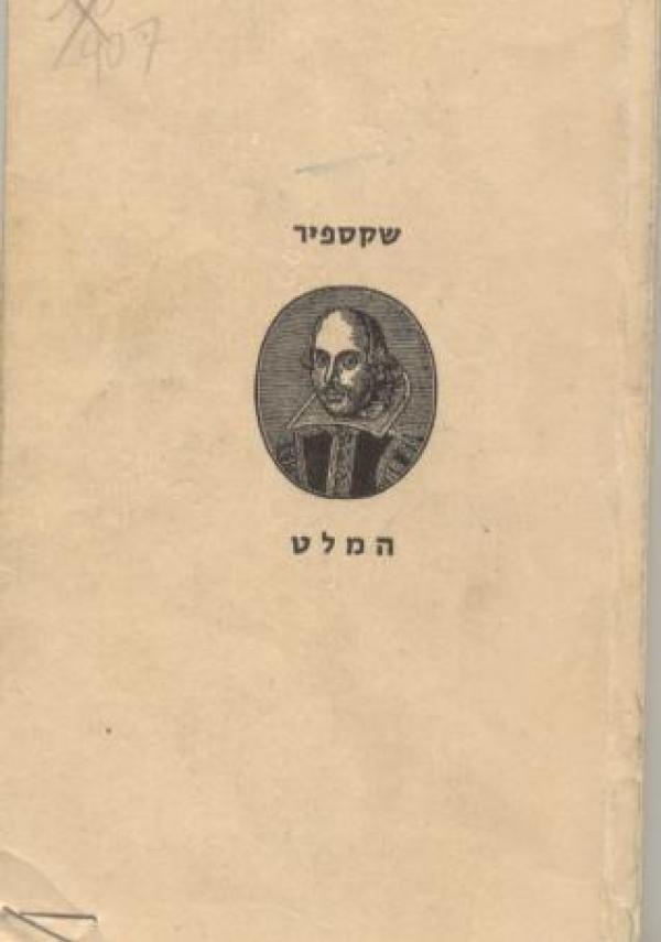 המלט:  תרגום: שלונסקי - שקספיר