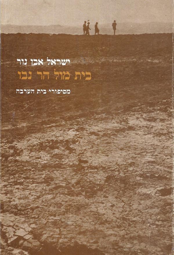 בית מול הר נבו - ישראל אבן-נור