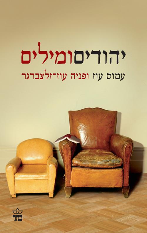 יהודים ומילים - פניה עוז-זלצברגר