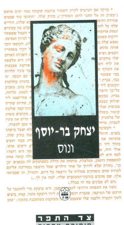 ונוס - צד התפר - סיפורת עברית - יצחק בר-יוסף