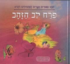 פרח לב הזהב - קובץ סיפורים קצרים למתחילים לקרוא - בינה אופק