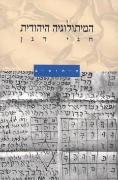 הוסף לסל את המיתולוגיה היהודית - מיתוסים / חגי דגן