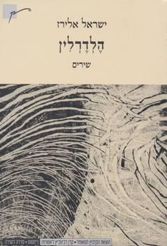 הלדרלין - שירים - ישראל אלירז
