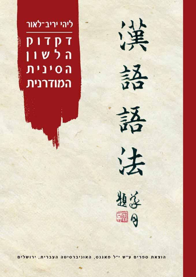 דקדוק הלשון הסינית המודרנית - ליהי יריב-לאור