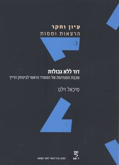 Search and research 3 - Generation of the Unbound / מיכאל וילט