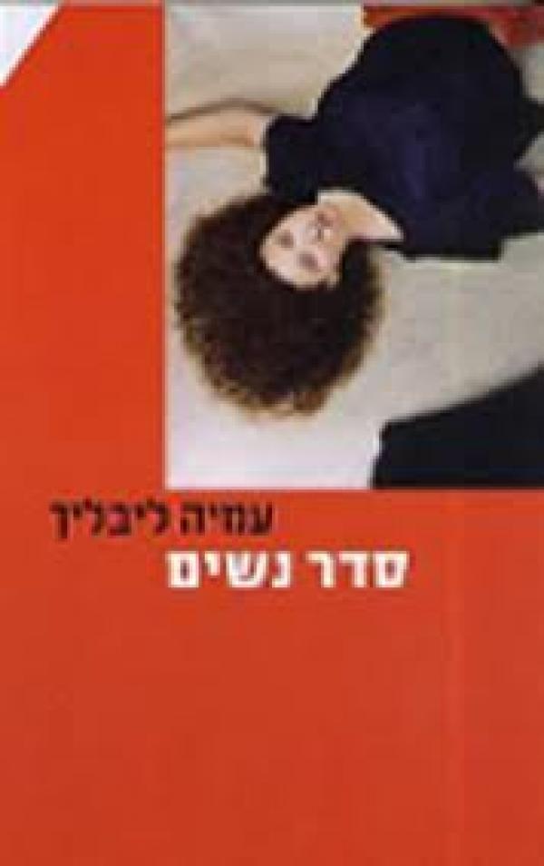 סדר נשים - סיפורי נשים במשפחה החדשה בישראל - עמיה ליבליך