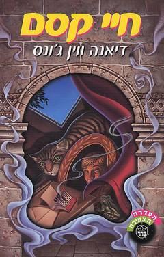 חיי קסם - דיאנה ווין ג'ונס