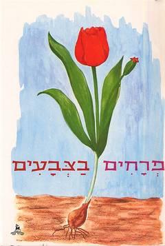 פרחים בצבעים - רבקה פז